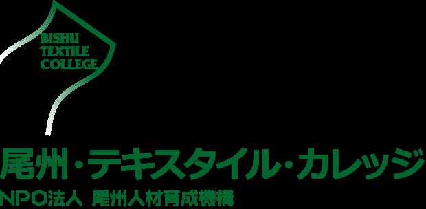 尾州・テキスタイル・カレッジ BISHU TEXTILE COLLEGE